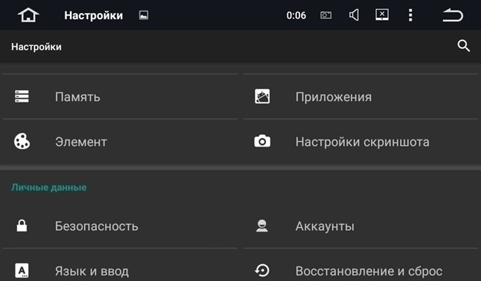 Штатное головное устройство CarMedia KD-7604 Peugeot 408 2012+, 308 2008-2014, RCZ 2010-2015 серый Android 5.1 - фото 13037