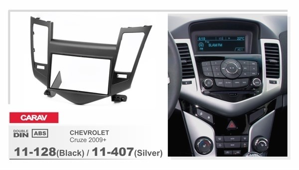 Переходная рамка CARAV 11-128 (Black)/ 11-407 (Silver) (Chevrolet Cruz 2009+) - фото 33547