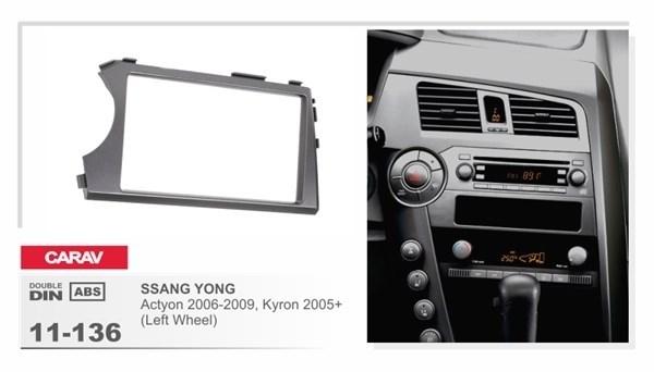 Переходная рамка CARAV 11-136 (SSANG YONG Actyon 2006-2009, Kyron 2005+) - фото 33700