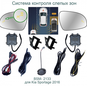 Система контроля слепых зон Roximo BSM-2133 для Kia Sportage IV 2016-2018