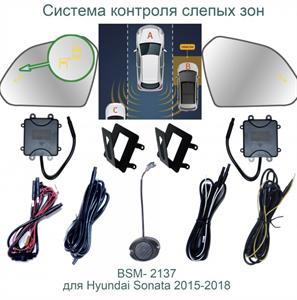 Система контроля слепых зон Roximo BSM-2137 для Hyundai Sonata VII
