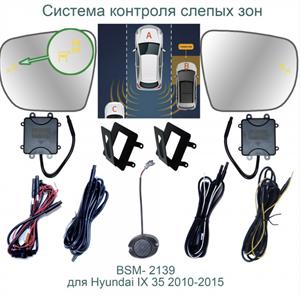 Система контроля слепых зон Roximo BSM-2139 для Hyundai ix35 2010-2015