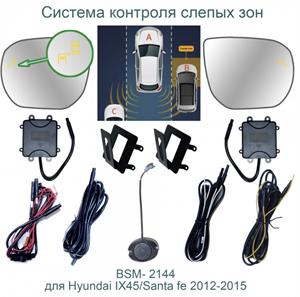 Система контроля слепых зон Roximo BSM-2144 для Hyundai Santa Fe 3 2012-2015