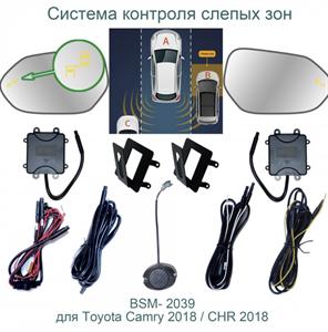 Система контроля слепых зон Roximo BSM-2039 для Toyota Camry V70