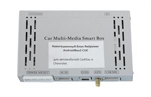Навигационный блок Redpower AndroidBox2 CUE для Cadillac и Chevrolet (ANDRIODBOX2CUE)