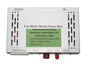 Redpower AndroidBox3 PG - Навигационный блок для Peugeot, Citroen (ANDRIODBOX3PG)