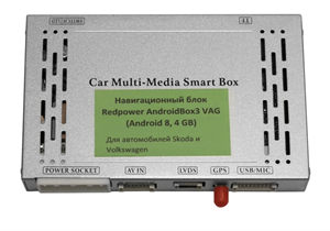Redpower AndroidBox3 VAG2 - навигационный блок для Volkswagen и Skoda на Android 8.1 (ANDRIODBOX3VAG)