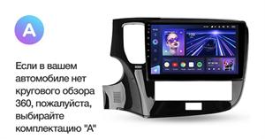 Штатная магнитола Teyes CC3 4/64 ГБ для Mitsubishi Outlander III 2020-2021 на Android 10.0