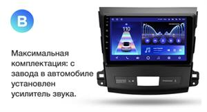 Штатная магнитола Teyes CC2 Plus 4/64 ГБ для Citroen C-Crosser 2007-2013 на Android 10.0