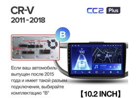 Штатная магнитола Teyes CC2 Plus 4/64 ГБ для Honda CR-V IV 2012-2016 на Android 10.0