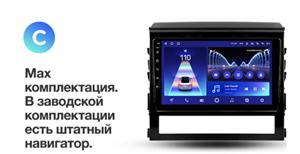 Штатная магнитола Teyes CC2 Plus 4/64 ГБ для Toyota Land Cruiser 200 2015-2019 на Android 10.0