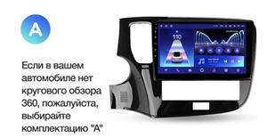 Штатная магнитола Teyes CC2 Plus 4/64 ГБ для Mitsubishi Outlander III 2020-2021 на Android 10.0
